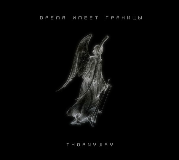 Thornyway - ����� ����� ������� (2012)