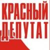 Красный депутат