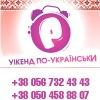 Не втыкай дома! Экскурсии по Украине из Днепра!