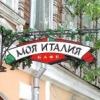 """Кафе """"Моя Италия"""" Псков"""