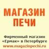 Печи бани и дачи в Санкт-Петербурге
