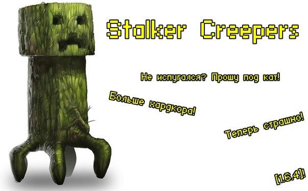 [1.6.4] Stalker Creepers - Страшные криперы!!
