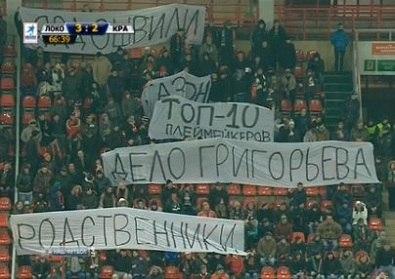 «Локомотив» – «Краснодар». Болельщики хозяев устроили акцию протеста против Смородской