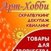 """""""АРТ-ХОББИ"""" - товары для творчества и декора!"""