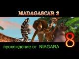 Madagascar 2  Escape Africa Прохождение Часть 8