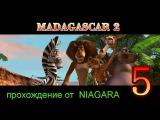 Madagascar 2  Escape Africa Прохождение Часть 5