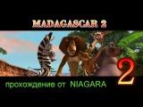 Madagascar 2  Escape Africa Прохождение Часть 2