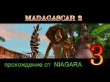 Madagascar 2  Escape Africa Прохождение Часть 3