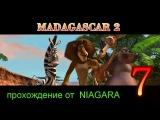 Madagascar 2  Escape Africa Прохождение Часть 7