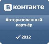 Adventum. Статус авторизованного партнера vk.com