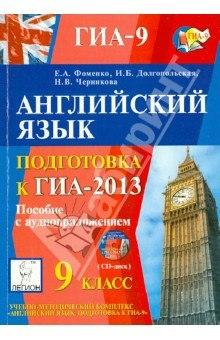 решебник по геометрии 9 класс издательство мектеп 2013 год