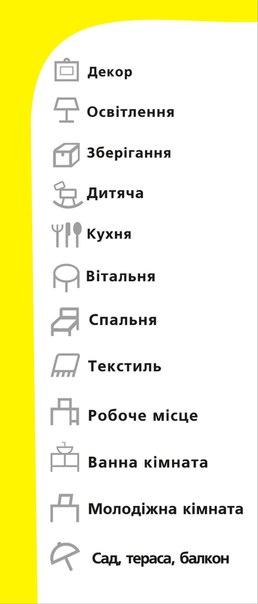 икеа ікеа манія івано франківськ україна вконтакте
