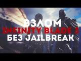 Взлом Infinity Blade 3 без Jailbreak.