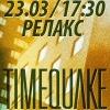 23 марта - TIMEQUAKE: ПРЕЗЕНТАЦИЯ АЛЬБОМА - Релакс