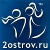 Студия парного танца ОСТРОВ