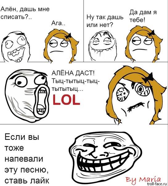 Troll face комиксы и мемы