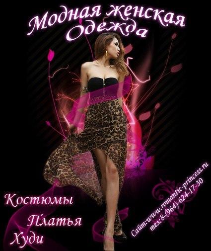 Молодежные блузки 2014 в омске