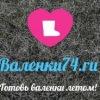 ДИЗАЙНЕРСКИЕ ВАЛЕНКИ ручной работы Валенки74.ру