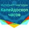 Интернет-магазин «Калейдоскоп часов»