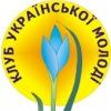Клуб Української Молоді