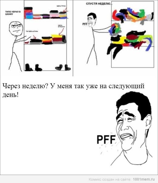 Мемы комиксы приколы
