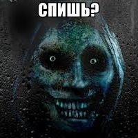 фото страшилок на ночь