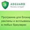 adguard бесплатные ключи