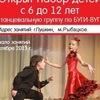 """Детская школа танцев """"Браво"""" (Буги-вуги, Рок-н-р"""