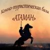 """Конно-Туристическая База """"Атаман"""""""