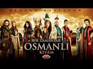 Однажды в Османской империи: Смута - 1 серия - русская озвучка