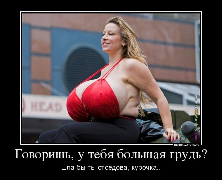 Смотреть онлайн видео Рекорд Гиннеса: Самая большая грудь в мире.