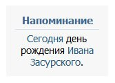 Иван Засурский | Москва