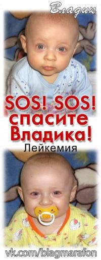 Спасите жизнь ребенка
