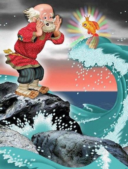 Что пожелаешь - все выполню.  То, что старче оказался редкостной гнидой, Золотая Рыбка поняла довольно-таки скоро.