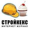 СтройКекс: познавательный интернет журнал