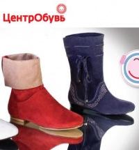 Центробувь В Москве Каталог