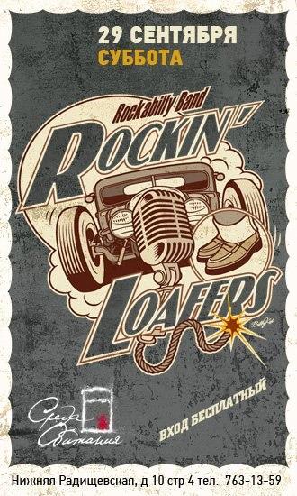 29.09 ROCKIN' LOAFERS в Среде Обитания!!!