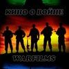 Кино о войне