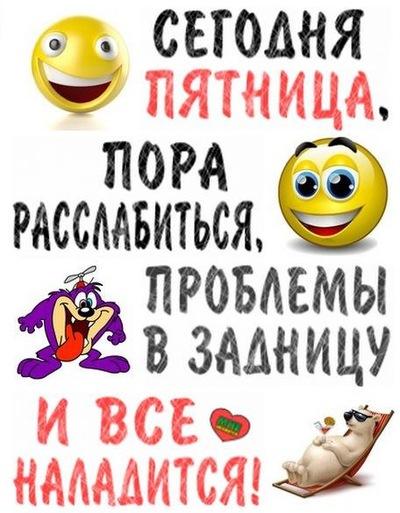 Диля Холод, 12 июля 1999, Уфа, id192744648