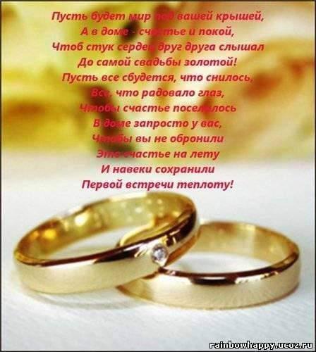 Поздравление с 1 годом свадьбы от друзей