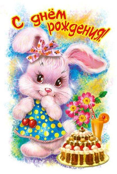 С днем рождения поздравления анне открытка