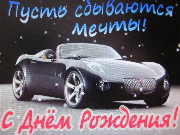 Поздравления с днем рождения мужчине картинки машины