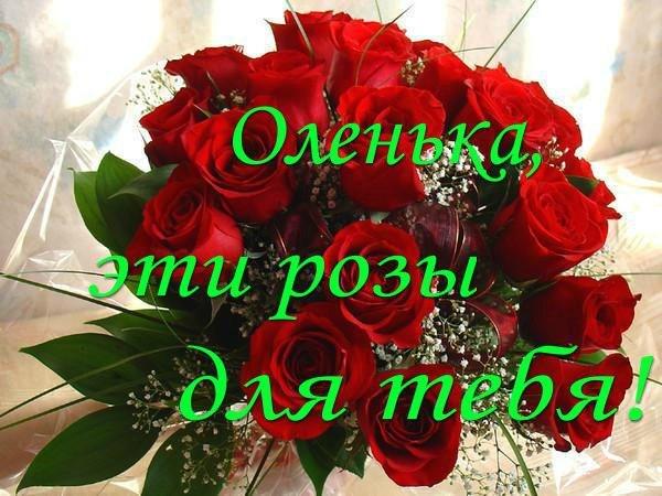 Фото цветов и имени ольга