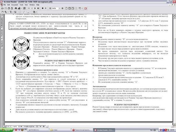 Часы g-shock protection инструкция на русском сборник инструкций.
