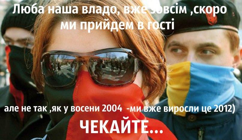 Революція в Україні
