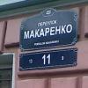 Alexander Makarenko