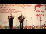 Андрей Колесников и Максим Чикалов, 7.09.13, фестиваль туристской песни