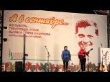 Ирина Вольдман и Дарья Григорьян, 7.09.13, фестиваль туристской песни