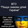 Пошук зниклих дітей Україна - Закарпаття