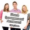Школа громадської активності стартує на Черкащині!